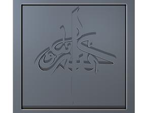 Arabic Calligraphy Printable 3