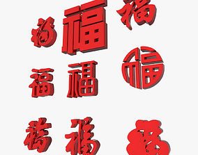 Fu chinese character collection 3D