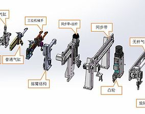 3D 10 kinds of manipulator for fetching and discharging