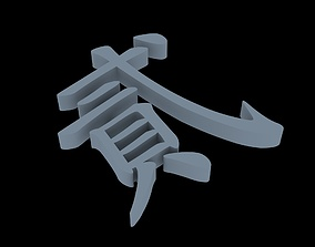 chinese word--two 3D printable model