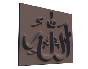 word 3Ds Word - Allah